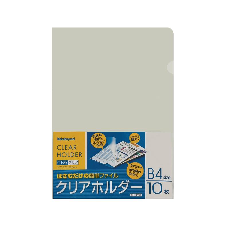 NCL L-Shaped Transparent Plastic Document Holder - B4